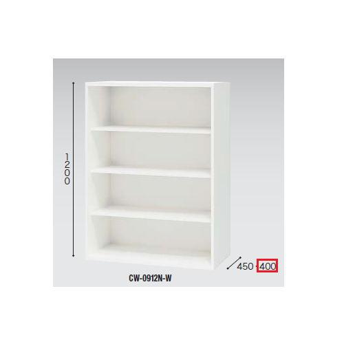 キャビネット・収納庫 オープン書庫 H1200mm ホワイトカラー CWS型 CWS-0912N-W W899×D400×H1200(mm)のメイン画像