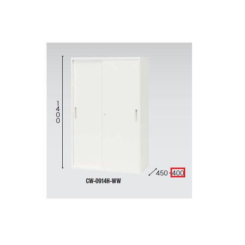 キャビネット・収納庫 スチール引き違い書庫 H1400mm ホワイトカラー CWS型 CWS-0914H-WW W899×D400×H1400(mm)のメイン画像