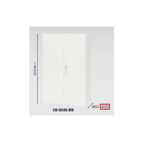 キャビネット・収納庫 両開き書庫 H1400mm ホワイトカラー CWS型 CWS-0914K-WW W899×D400×H1400(mm)のメイン画像