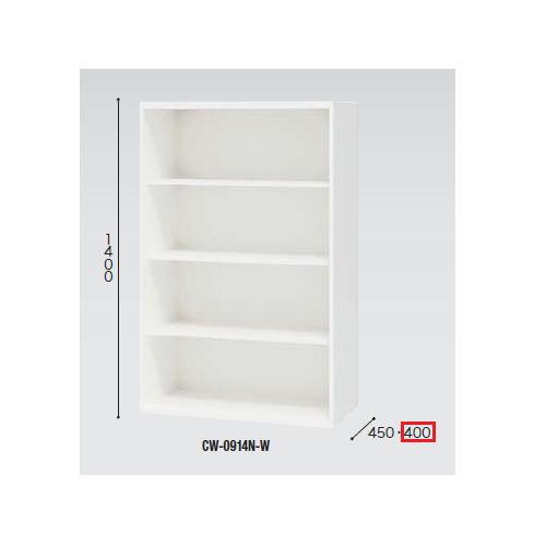 オープン書庫 ナイキ H1400mm ホワイトカラー CWS型 CWS-0914N-W W899×D400×H1400(mm)のメイン画像