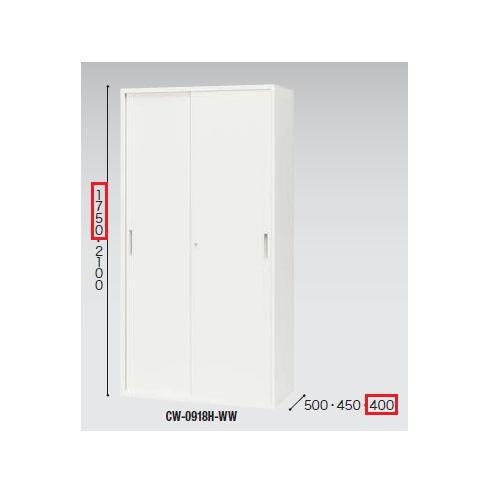 キャビネット・収納庫 スチール引き違い書庫 H1750mm ホワイトカラー CWS型 CWS-0918H-WW W899×D400×H1750(mm)のメイン画像