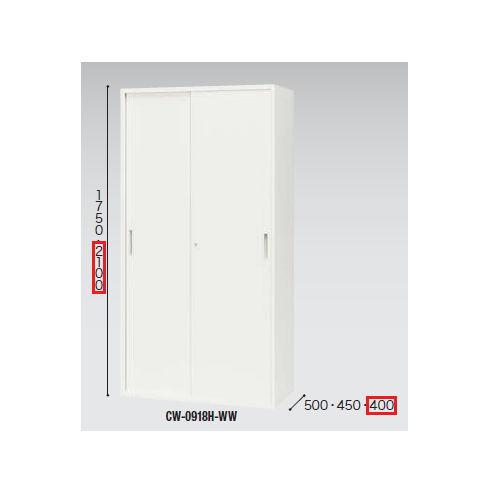 キャビネット・収納庫 スチール引き違い書庫 H2100mm ホワイトカラー CWS型 CWS-0921H-WW W899×D400×H2100(mm)のメイン画像