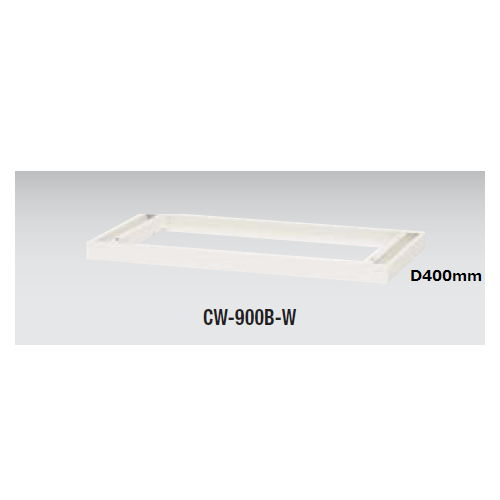 キャビネット・収納庫 ベース(基礎) ホワイトカラー CWS型 CWS-900B-W W899×D400×H50(mm)のメイン画像