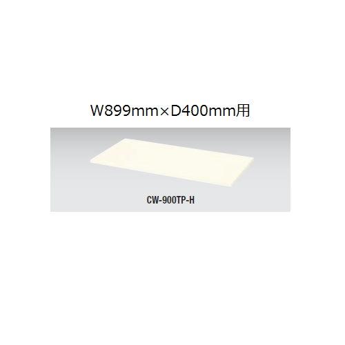 天板 ナイキ ホワイトカラー CWS型 CWS-900TP W899×D400×H26(mm)のメイン画像