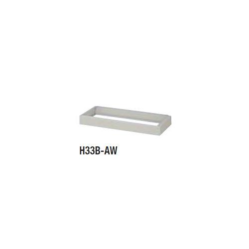 スチール書庫 ナイキ ベース(基礎) 3×3型 H33B-AW W880×D374×H90(mm)のメイン画像
