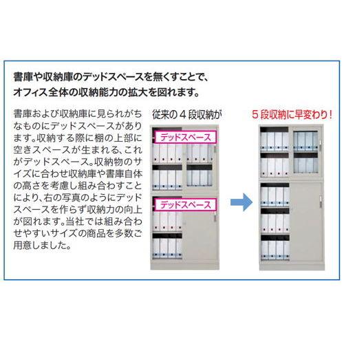 スチール書庫 A4書類対応 ガラス引き違い戸書庫 2段 HG308-AW W880×D400×H750(mm)商品画像3