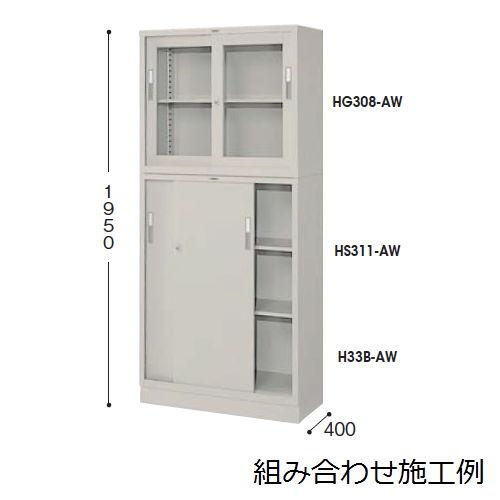 スチール書庫 A4書類対応 ガラス引き違い戸書庫 3段 HG311-AW W880×D400×H1110(mm)商品画像2