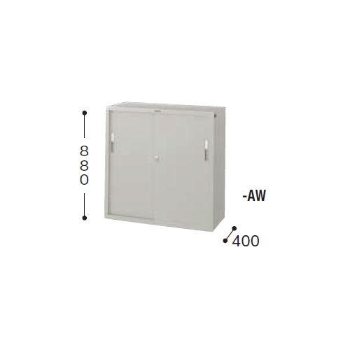 スチール書庫 スチール引き違い戸 3×3型書庫 HS33J-AW W880×D400×H880(mm)のメイン画像