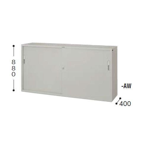 【WEB販売休止中】スチール書庫 ナイキ スチール引き違い戸 6×3型書庫 HS63J-AW W1760×D400×H880(mm)のメイン画像