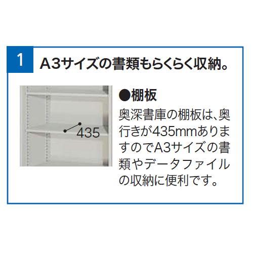スチール書庫 奥深両開き書庫 棚板3枚(ブックサポーター付き) K367-AW W880×D515×H1790(mm)商品画像2