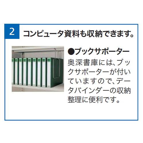 スチール書庫 奥深両開き書庫 棚板3枚(ブックサポーター付き) K367-AW W880×D515×H1790(mm)商品画像3