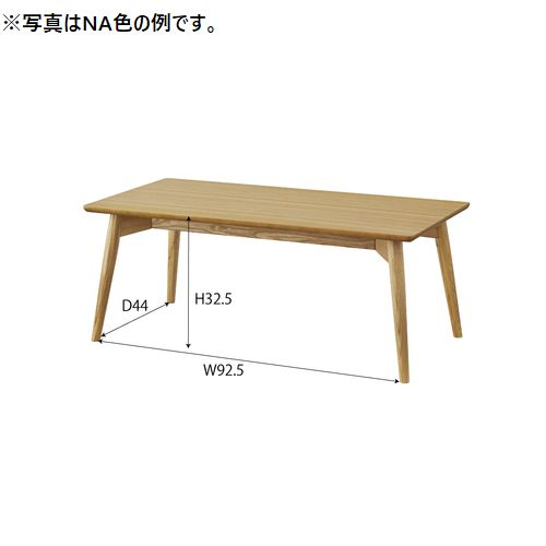 センターテーブル カラメリシリーズ ブラウンカラー 天然木(アッシュ) W1000×D500×H400(mm)商品画像2