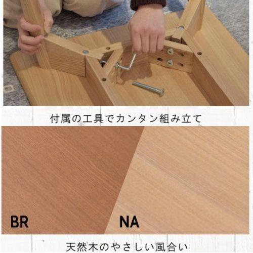 センターテーブル カラメリシリーズ ブラウンカラー 天然木(アッシュ) W1000×D500×H400(mm)商品画像5
