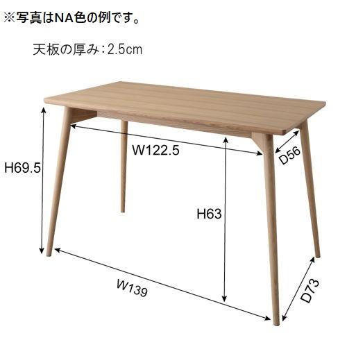 ダイニングテーブル カラメリシリーズ ブラウンカラー 天然木(アッシュ) W1500×D800×H720(mm)商品画像2