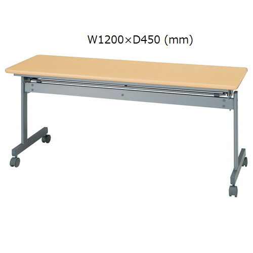 会議用テーブル 井上金庫(イノウエ) サイドスタックテーブル KS-1245 W1200×D450×H700(mm)のメイン画像