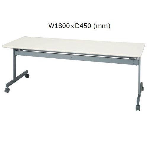 会議用テーブル 井上金庫(イノウエ) サイドスタックテーブル KS-1845 W1800×D450×H700(mm)のメイン画像