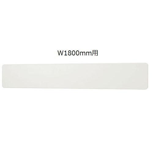 会議用テーブル 井上金庫(イノウエ) 幕板パネル W1800mm用 KSM-18 KSテーブル専用商品画像2