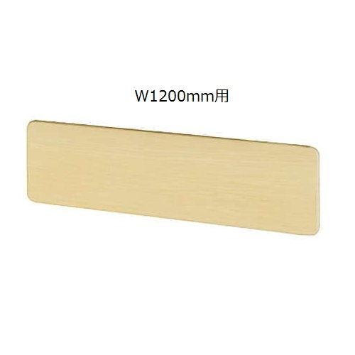 テーブル(会議用) 井上金庫(イノウエ) 幕板パネル W1200mm用 KSM-2312 KSテーブル専用のメイン画像