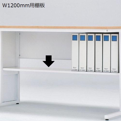 ワークデスク 井上金庫(イノウエ) LFD-Nシリーズ専用 オプション W1200mmデスク用棚板 LFD-T12 1枚セットのメイン画像
