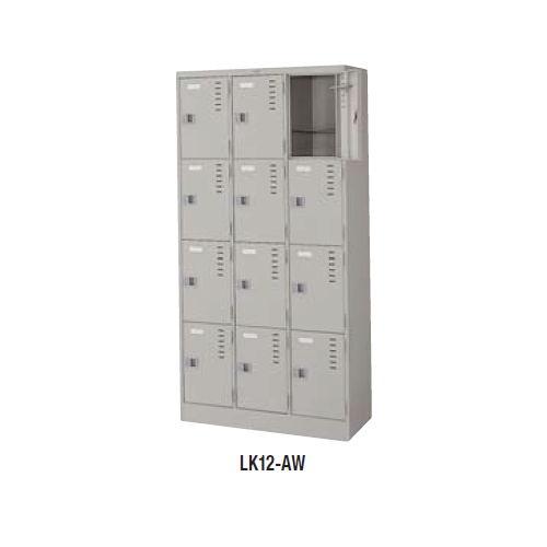 ロッカー 12人用ロッカー 3連4段 錠付き LK12 W900×D400×H1790(mm)のメイン画像