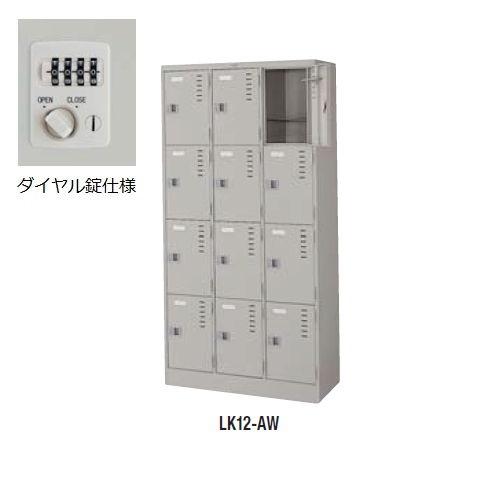 ロッカー 12人用ロッカー 3連4段 ダイヤル錠仕様 LK12D W900×D400×H1790(mm)のメイン画像