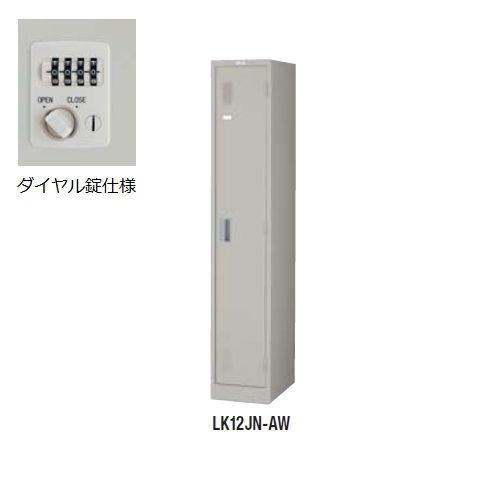 ロッカー 1人用ロッカー 1連2号 ダイヤル錠仕様 LK12JND W317×D515×H1790(mm)のメイン画像