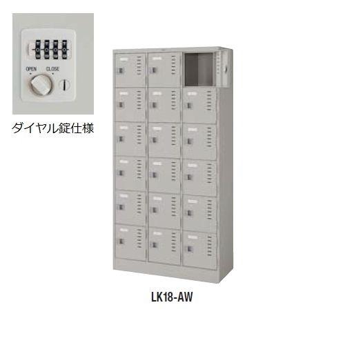ロッカー 18人用ロッカー 3連6段 ダイヤル錠仕様 LK18D W900×D400×H1790(mm)のメイン画像