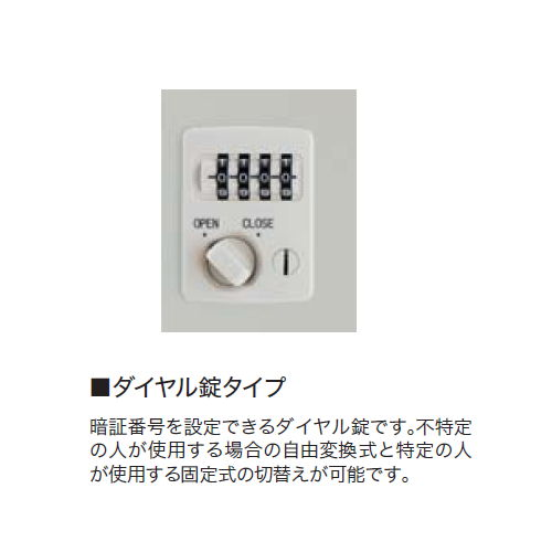 ロッカー 4人用ロッカー 4連2号 ダイヤル錠仕様 LK4JND W900×D515×H1790(mm)商品画像2