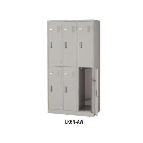 ロッカー 6人用ロッカー 3連2段 錠付き LK6N W900×D515×H1790(mm)のメイン画像