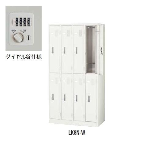 ロッカー 8人用ロッカー 4連2段 ダイヤル錠仕様 LK8ND W900×D515×H1790(mm)のメイン画像