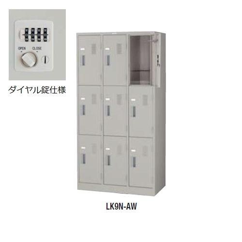 【WEB販売休止中】ロッカー 9人用ロッカー ナイキ 3連3段 ダイヤル錠仕様 LK9ND W900×D515×H1790(mm)のメイン画像