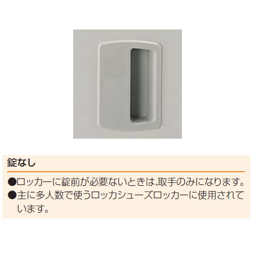 ロッカー 多人数用ロッカー 錠なし LKW-AW W880×D515×H1790(mm)商品画像3