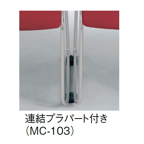 【廃番】スタッキングチェア MC-103W 連結脚 肘なし 粉体塗装 ホワイトシェル商品画像8