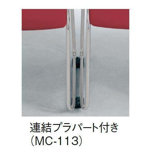 【廃番】スタッキングチェア アイコ MC-113G 連結脚 肘なし クロームメッキ グレーシェル商品画像10