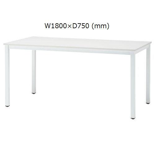 テーブル(会議用) 4本脚 NFT-1875 W1800×D750×H720(mm)のメイン画像