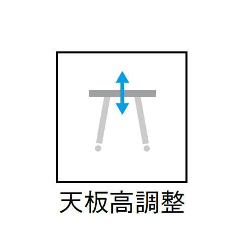 【廃番】介護テーブル 天板上下昇降式 凹み形天板 NJT-8012 W800×D1200×H680~765(mm)商品画像5