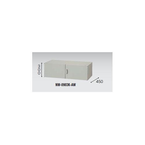 両開き書庫 上置き用 ナイキ H300mm NW型 NW-0903K-AW W899×D450×H300(mm)のメイン画像