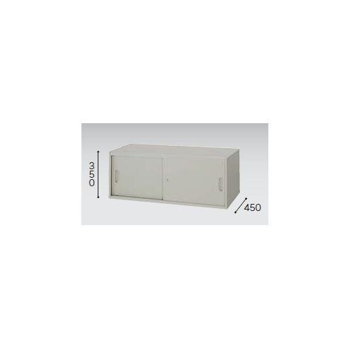 キャビネット・収納庫 スチール引き違い書庫 上置き用 H350mm NW型 NW-0904H-AW W899×D450×H350(mm)のメイン画像