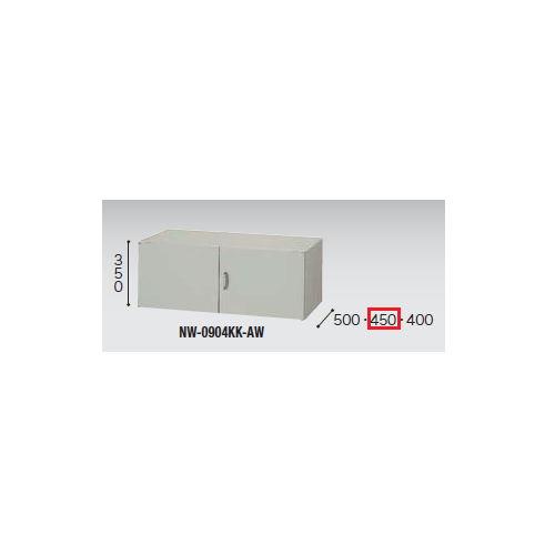 キャビネット・収納庫 両開き書庫 上置き用 H350mm NW型 NW-0904KK-AW W899×D450×H350(mm)のメイン画像