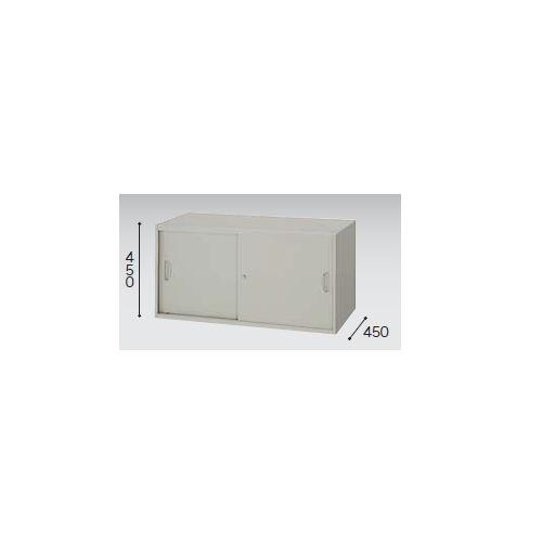 キャビネット・収納庫 スチール引き違い書庫 上置き用 H450mm NW型 NW-0905H-AW W899×D450×H450(mm)のメイン画像