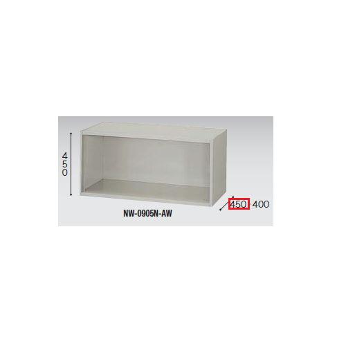 キャビネット・収納庫 オープン書庫 上置き用 H450mm NW型 NW-0905N-AW W899×D450×H450(mm)のメイン画像