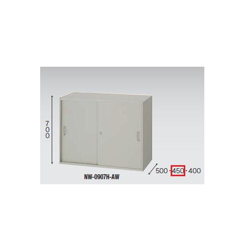 スチール引き違い書庫 ナイキ H700mm NW型 NW-0907H-AW W899×D450×H700(mm)のメイン画像