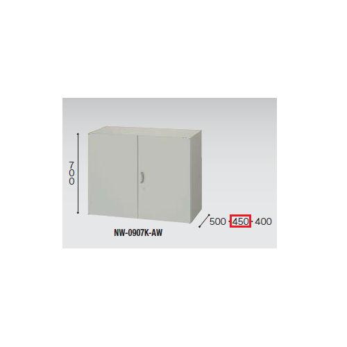 両開き書庫 ナイキ H700mm NW型 NW-0907K-AW W899×D450×H700(mm)のメイン画像