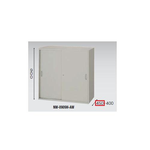 キャビネット・収納庫 スチール引き違い書庫 H900mm NW型 NW-0909H-AW W899×D450×H900(mm)のメイン画像