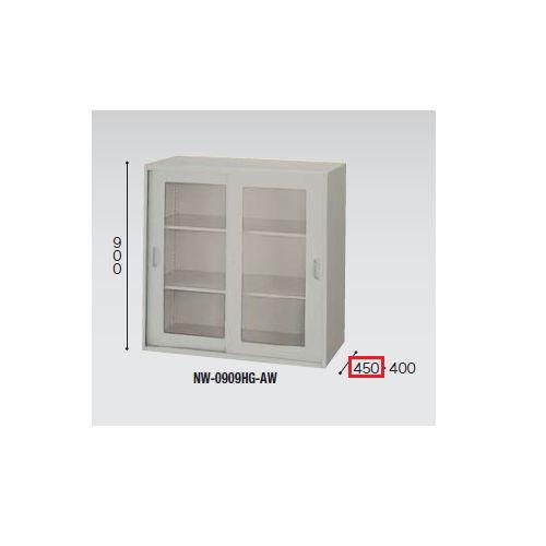 キャビネット・収納庫 ガラス引き違い書庫 H900mm NW型 NW-0909HG-AW W899×D450×H900(mm)のメイン画像