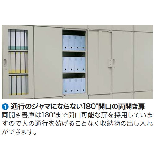 キャビネット・収納庫 両開き書庫 H900mm NW型 NW-0909K-AW W899×D450×H900(mm)商品画像2