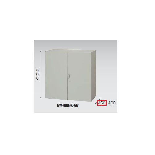 キャビネット・収納庫 両開き書庫 H900mm NW型 NW-0909K-AW W899×D450×H900(mm)のメイン画像