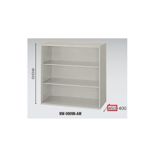 オープン書庫 ナイキ H900mm NW型 NW-0909N-AW W899×D450×H900(mm)のメイン画像