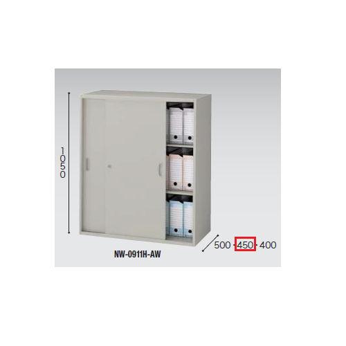 キャビネット・収納庫 スチール引き違い書庫 H1050mm NW型 NW-0911H-AW W899×D450×H1050(mm)のメイン画像