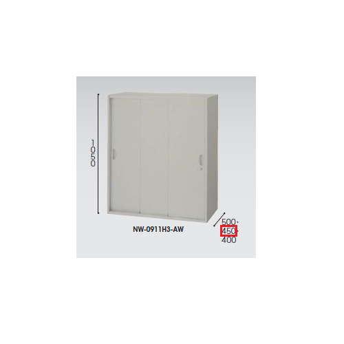 3枚扉 スチール引き違い書庫 ナイキ H1050mm NW型 NW-0911H3-AW W899×D450×H1050(mm)のメイン画像